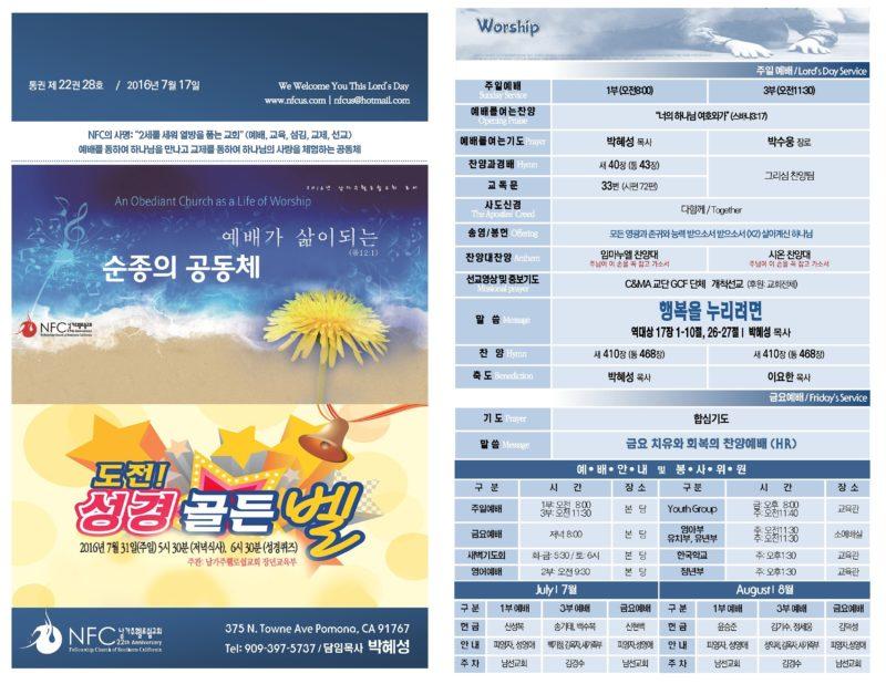 2016.7.17-주일주보_1