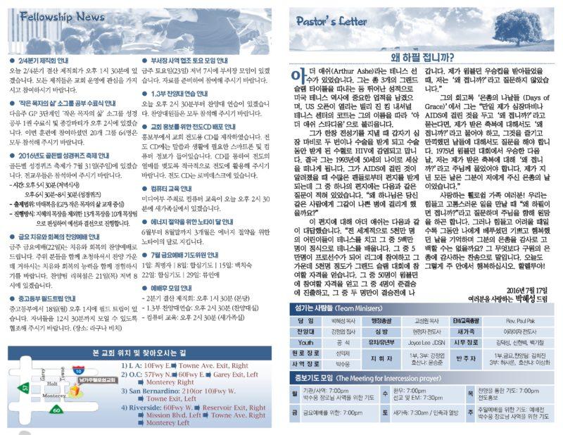 2016.7.17-주일주보_2
