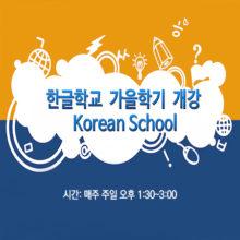한글학교(썸네일)