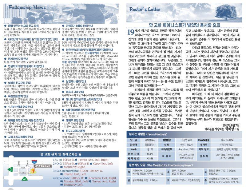 2016.8.7-주일주보_2